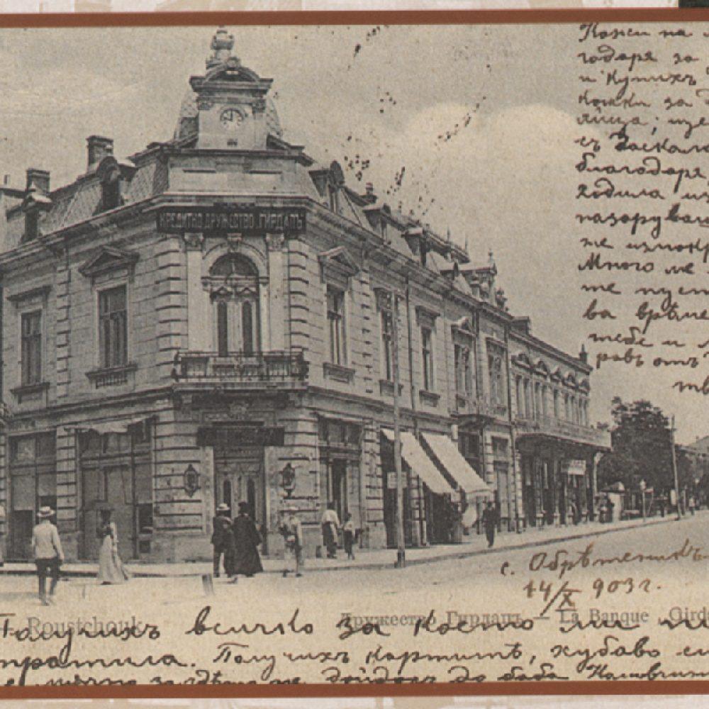 DSK-Girdap_Bank_Ruse_Bulgaria_pre-1913